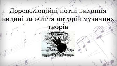 Дореволюційні нотні видання видані за життя авторів музичних творів