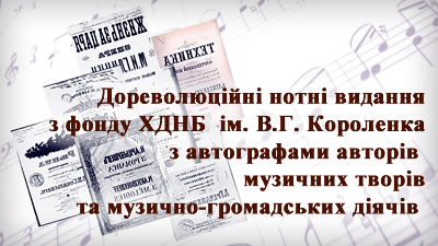 Дореволюційні нотні видання Харківської державної наукової бібліотеки ім. В.Г. Короленка