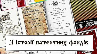 З історії патентних фондів