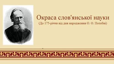 Окраса слов'янської науки