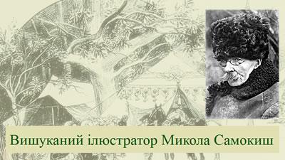 Вишуканий ілюстратор Микола Самокиш
