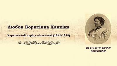 Любов Борисівна Хавкіна