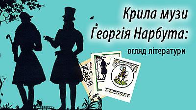 Крила музи Георгія Нарбута