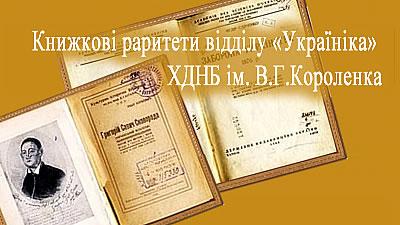 Книжкові раритети відділу «Україніка» ХДНБ ім. В.Г. Короленка