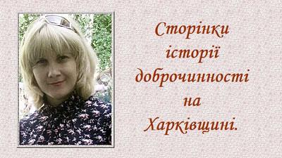 Сторінки історії доброчинності на Харківщині