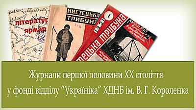 Журнали першої половини ХХ століття у фонді відділу «Україніка» ХДНБ ім. В.Г. Короленка