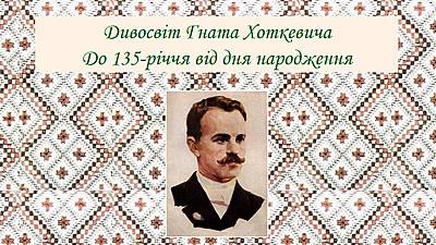 Дивосвіт Гната Хоткевича