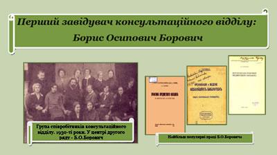 Перший завідувач консультаційного відділу: Борис Осипович Борович