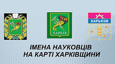Імена науковців на карті Харківщини