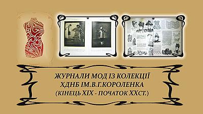 Журнали мод із колекції ХДНБ ім. В. Г. Короленка