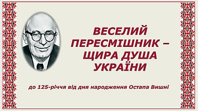 Веселий пересмішник – щира душа України