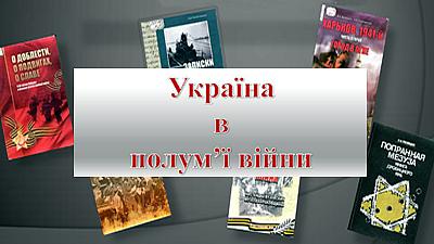 Україна в полум'ї війни