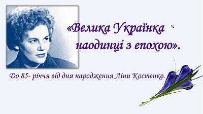 Велика Українка наодинці з епохою