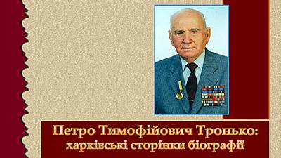 Петро Тимофійович Тронько: харківські сторінки біографії