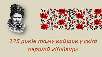 Перший «Кобзар»