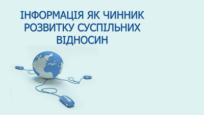 Інформація як чинник розвитку суспільних відносин