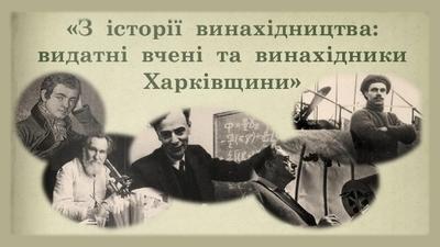 З історії винахідництва: видатні вчені та винахідники Харківщини