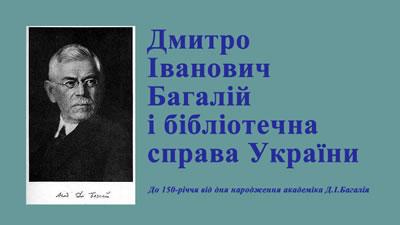 Дмитро Іванович Багалій і бібліотечна справа України