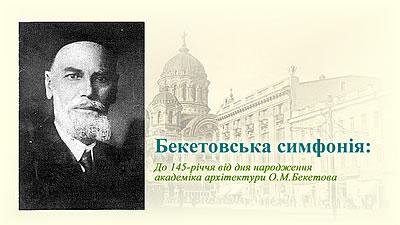 Бекетовська симфонія