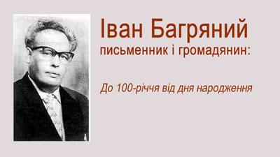 Іван Багряний - письменник і громадський діяч