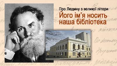 Про людину з великої літери: його ім'я носить наша бібліотека