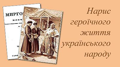 Нарис героїчного життя українського народу