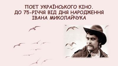 Поет українського кіно