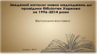 Зведений каталог нових надходжень до провідних бібліотек Харкова за 1996-2014 роки