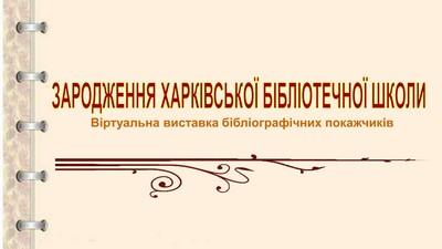Зародження харківської бібліотечної школи