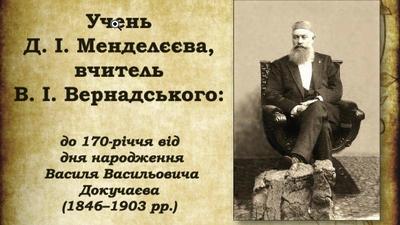 Учень Д.І. Менделєєва, вчитель В.І. Вернадського