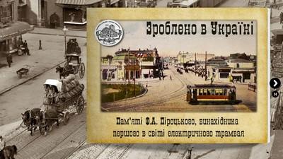Памяті Ф.А Піроцького - винахідника електричного трамвая