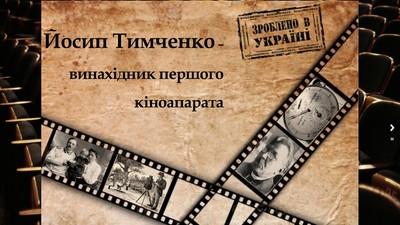 Йосип Тимченко - винахідник першого кіноапарату