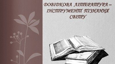 Довідкова література – інструмент пізнання світу