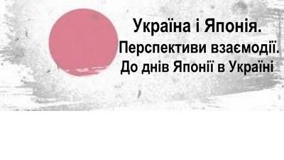 Україна і Японія.  Перспективи взаємодії. <br /> <br />