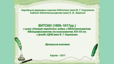 ВИТОКИ (1858–1917 рр.)