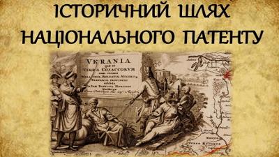 Історичний шлях національного патенту