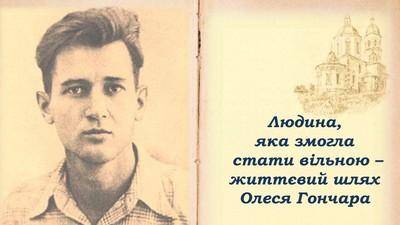 Людина,яка змогла стати вільною – життєвий шлях Олеся Гончара