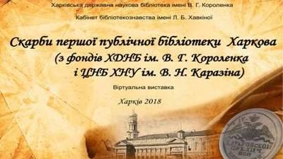 Скарби першої публічної бібліотеки  Харкова