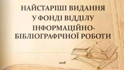 Найстаріші видання у фонді відділу інформаційно-бібліографічної роботи