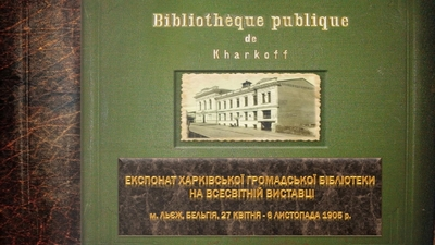 Експонат Харківської громадської бібліотеки на Всесвітній виставці