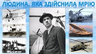 Ігор Сікорський. Людина, яка здійснила мрію