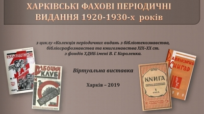 ХАРКІВСЬКІ ФАХОВІ ПЕРІОДИЧНІ ВИДАННЯ 1920-1930-Х Р РОКІВ