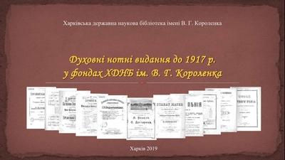 Духовні нотні видання до 1917 р. у фондах ХДНБім.В.Г.Короленка<br />