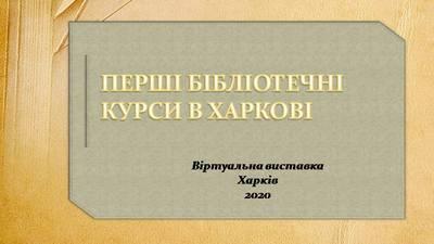 Перші бібліотечні курси в Харкові