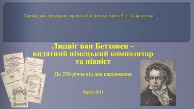 Людвіг ван Бетховен – видатний німецький композитор та піаніст<br />
