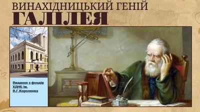 Винахідницький геній Галілея