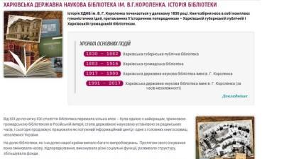 <a href='http://korolenko.kharkov.com/novyny-ta-podii/1687.html'><strong>Оновлення розділу веб-сайту «Історія бібліотеки»</strong></a>