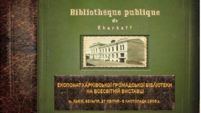 <a href='http://korolenko.kharkov.com/novyny-ta-podii/1932.html'><strong>ЕКСПОНАТ ХАРКІВСЬКОЇ ГРОМАДСЬКОЇ БІБЛІОТЕКИ НА ВСЕСВІТНІЙ ВИСТАВЦІ м. ЛЬЄЖ</strong></a>