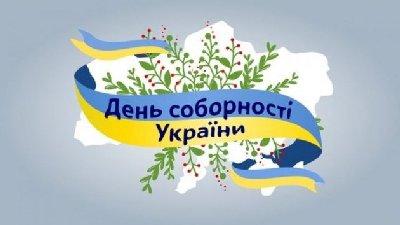<strong>Моя соборна Україна знов зустрічає новий день</strong>