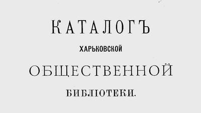 Каталог Харьковской общественой библиотеки